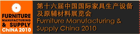 Furniture Manufacturing & Supply China (FMC)
