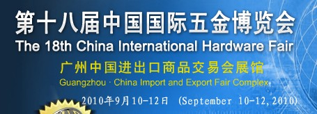 18th China international hardware fair in Guangzhou