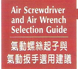 air screw driver selection guide